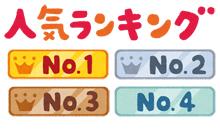 ranking_ninki_text