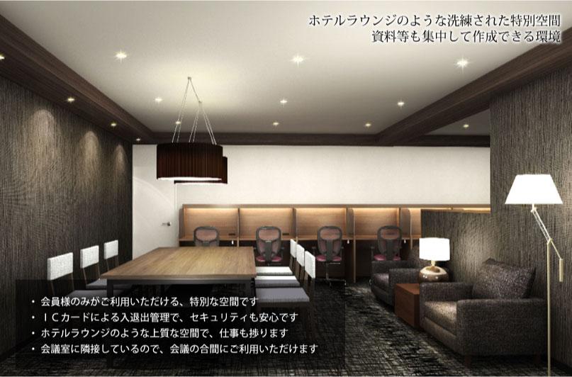 ホテルラウンジのような洗練された特別空間。資料等も集中して作成できる環境