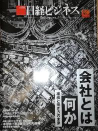 日経ビジネス20190107号